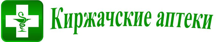Аптеки Киржача